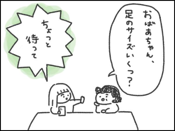 豊和まんが かいご豆知識1-7