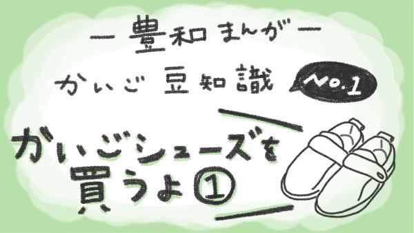 豊和まんが かいご豆知識1-blog