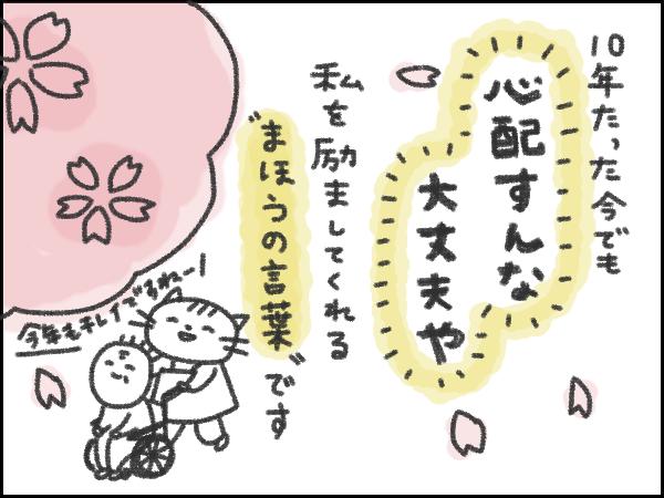 豊和まんが 心を癒すエピソード3-9
