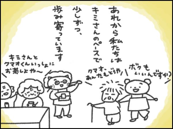 豊和まんが 心を癒すエピソード5-9