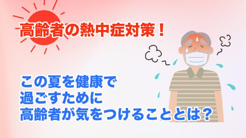 高齢者の熱中症対策!この夏を健康で過ごすために高齢者が気をつけることとは?