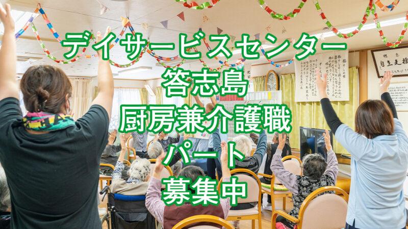 デイサービスセンター答志島 厨房兼介護職 パートの採用情報が追加されました!