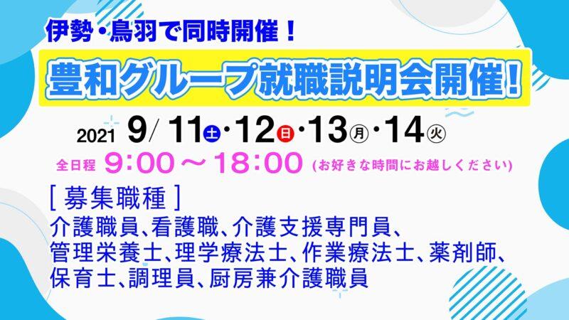 【豊和グループ就職説明会のお知らせ】伊勢・鳥羽で9月11日(土)〜9月14日(火)まで4日間同時開催!