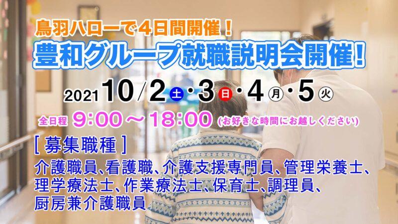 【豊和グループ就職説明会のお知らせ】鳥羽ハローで10月2日(土)〜10月5日(火)の4日間開催!