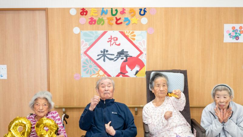 うがた苑で10月のお誕生日会&米寿のお祝いを開催!みんなで「白玉団子入りのぜんざい」を作りました♪